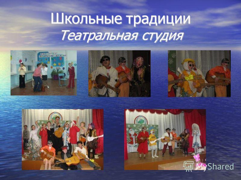 Школьные традиции Театральная студия