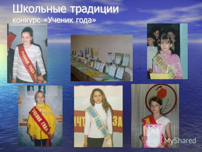 Школьные традиции конкурс «Ученик года»