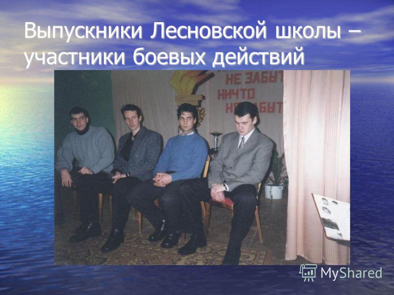 Выпускники Лесновской школы – участники боевых действий