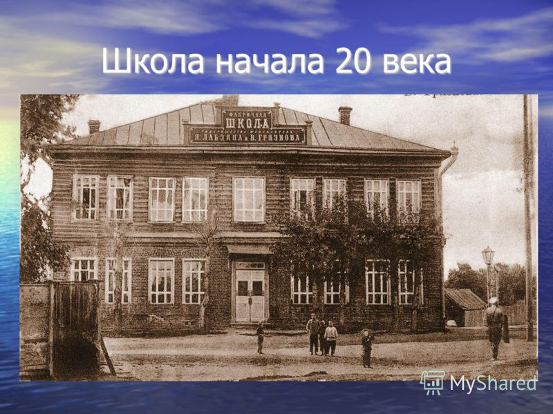 Школа начала 20 века