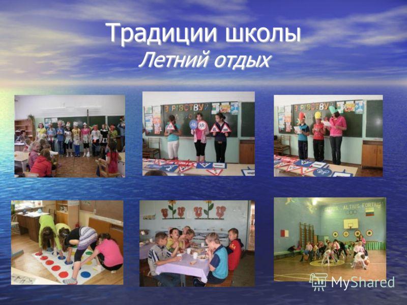 Традиции школы Летний отдых