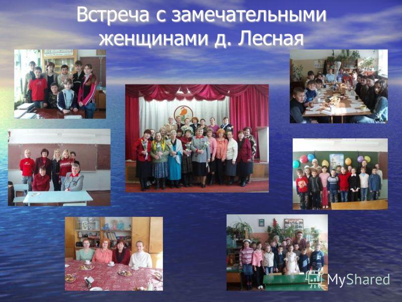 Встреча с замечательными женщинами д. Лесная