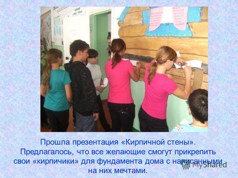 Прошла презентация «Кирпичной стены». Предлагалось, что все желающие смогут прикрепить свои «кирпичики» для фундамента дома с написанными на них мечтами.