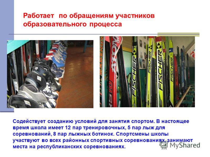 Работает по обращениям участников образовательного процесса Содействует созданию условий для занятия спортом. В настоящее время школа имеет 12 пар тренировочных, 5 пар лыж для соревнований, 8 пар лыжных ботинок. Спортсмены школы участвуют во всех рай