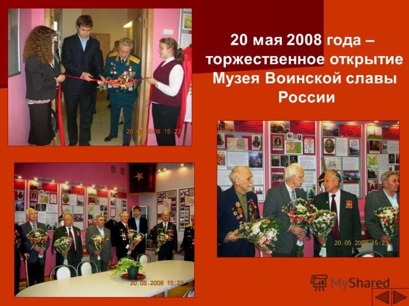 20 мая 2008 года – торжественное открытие Музея Воинской славы России