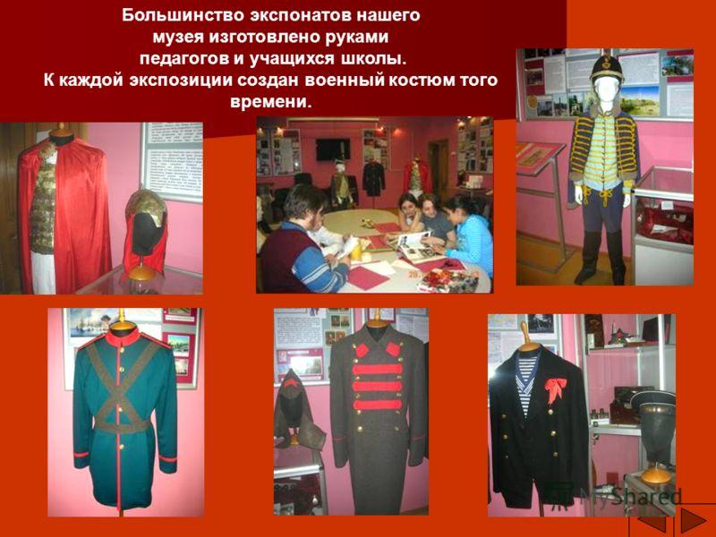 Большинство экспонатов нашего музея изготовлено руками педагогов и учащихся школы. К каждой экспозиции создан военный костюм того времени.