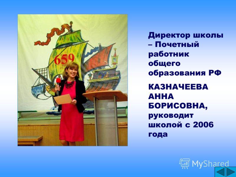 Директор школы – Почетный работник общего образования РФ КАЗНАЧЕЕВА АННА БОРИСОВНА, руководит школой с 2006 года