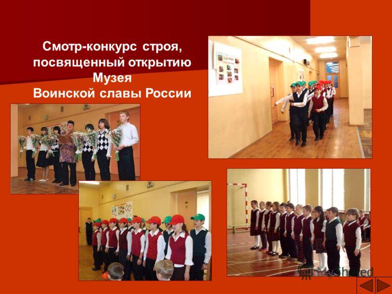 Смотр-конкурс строя, посвященный открытию Музея Воинской славы России