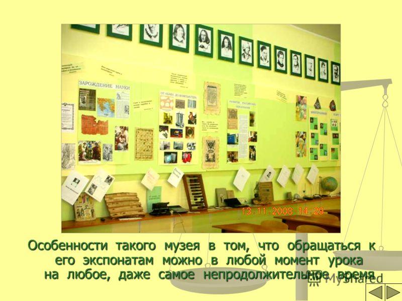 Особенности такого музея в том, что обращаться к его экспонатам можно в любой момент урока на любое, даже самое непродолжительное время