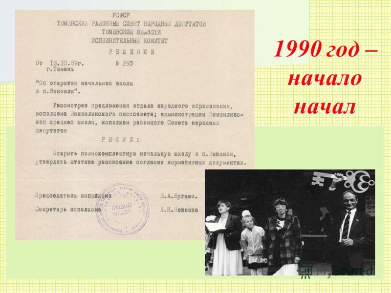 1990 год – начало начал