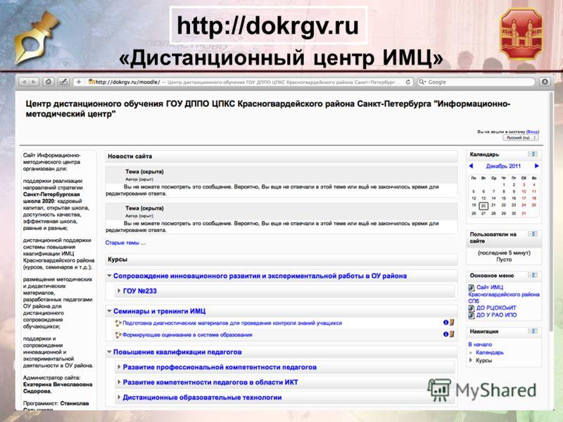 «Дистанционный центр ИМЦ» http://dokrgv.ru