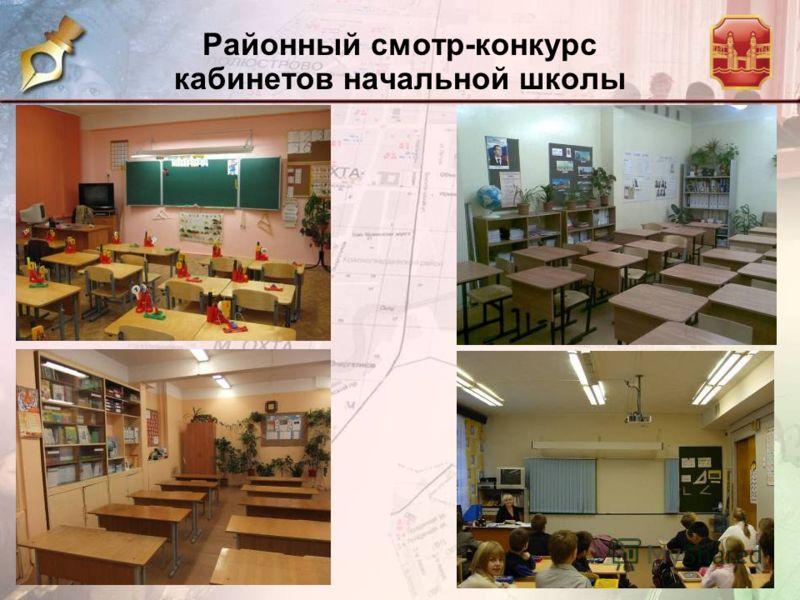 Районный смотр-конкурс кабинетов начальной школы