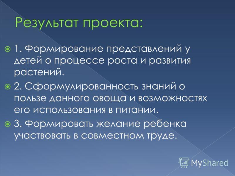 «Огурец - молодец» (презентация); «Огурец-молодец» (буклет).