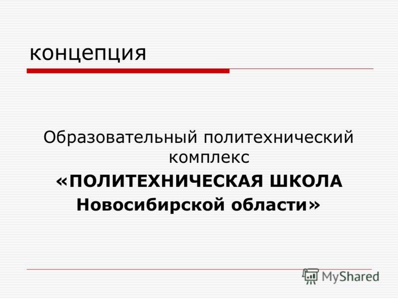 концепция Образовательный политехнический комплекс «ПОЛИТЕХНИЧЕСКАЯ ШКОЛА Новосибирской области»