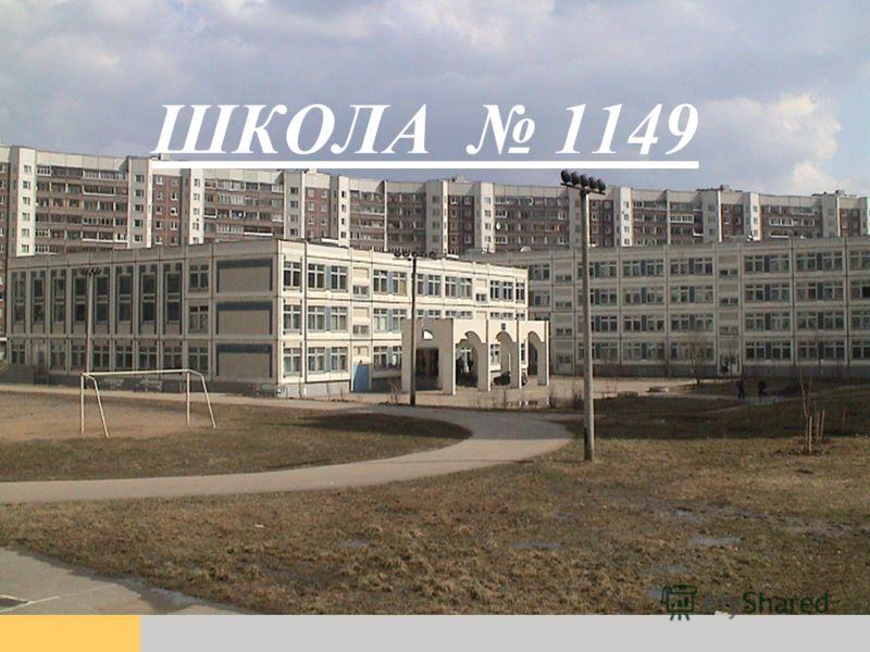 ШКОЛА 1149