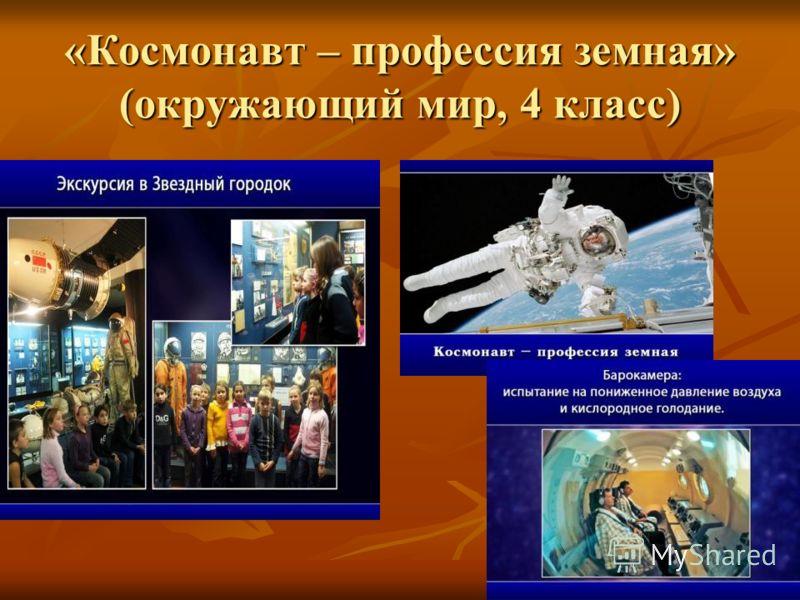«Космонавт – профессия земная» (окружающий мир, 4 класс)