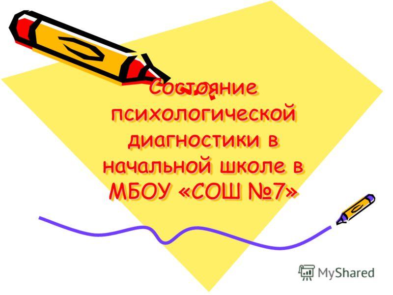 Состояние психологической диагностики в начальной школе в МБОУ «СОШ 7»