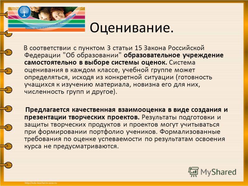 Оценивание. В соответствии с пунктом 3 статьи 15 Закона Российской Федерации
