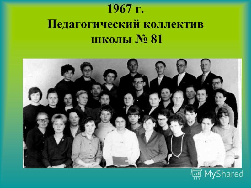 1967 г. Педагогический коллектив школы 81
