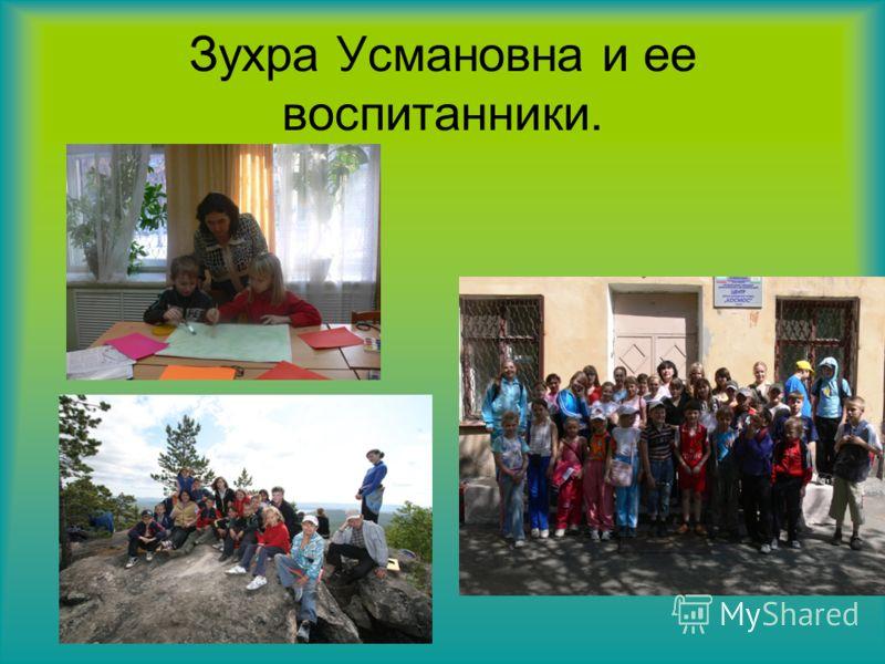 Зухра Усмановна и ее воспитанники.