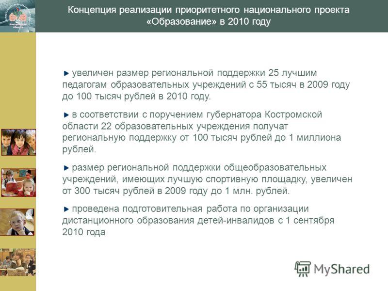 www.themegallery.com Концепция реализации приоритетного национального проекта «Образование» в 2010 году увеличен размер региональной поддержки 25 лучшим педагогам образовательных учреждений с 55 тысяч в 2009 году до 100 тысяч рублей в 2010 году. в со