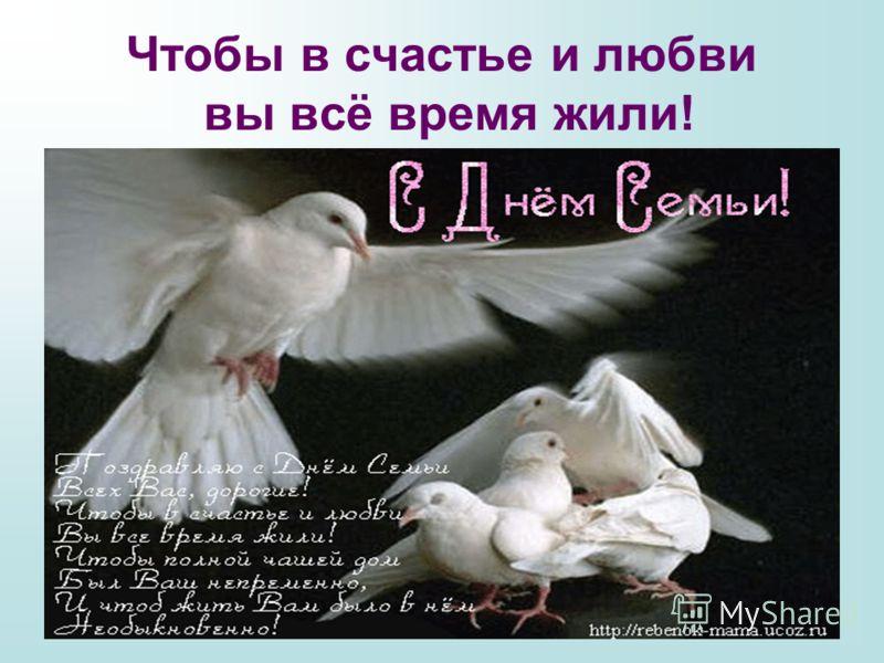 Чтобы в счастье и любви вы всё время жили!