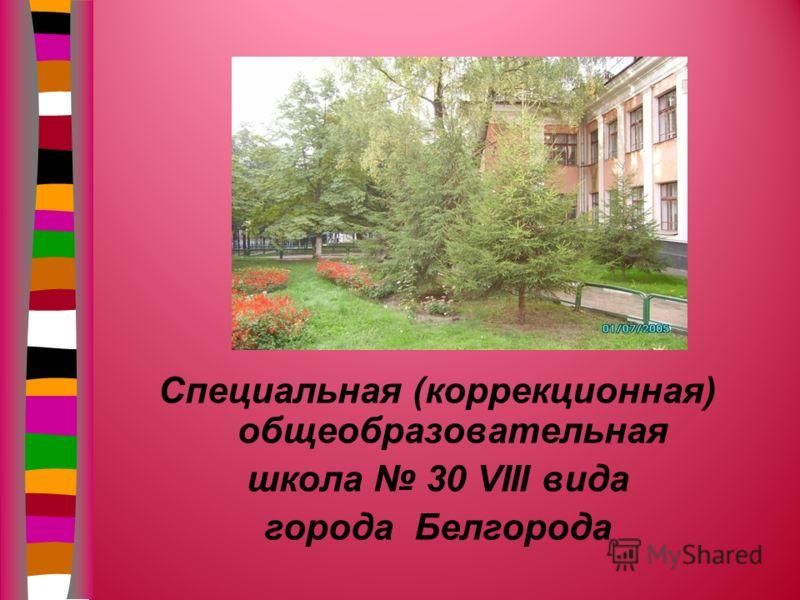 Специальная (коррекционная) общеобразовательная школа 30 VIII вида города Белгорода