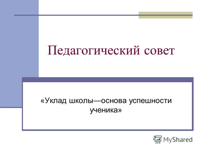 Педагогический совет «Уклад школыоснова успешности ученика»