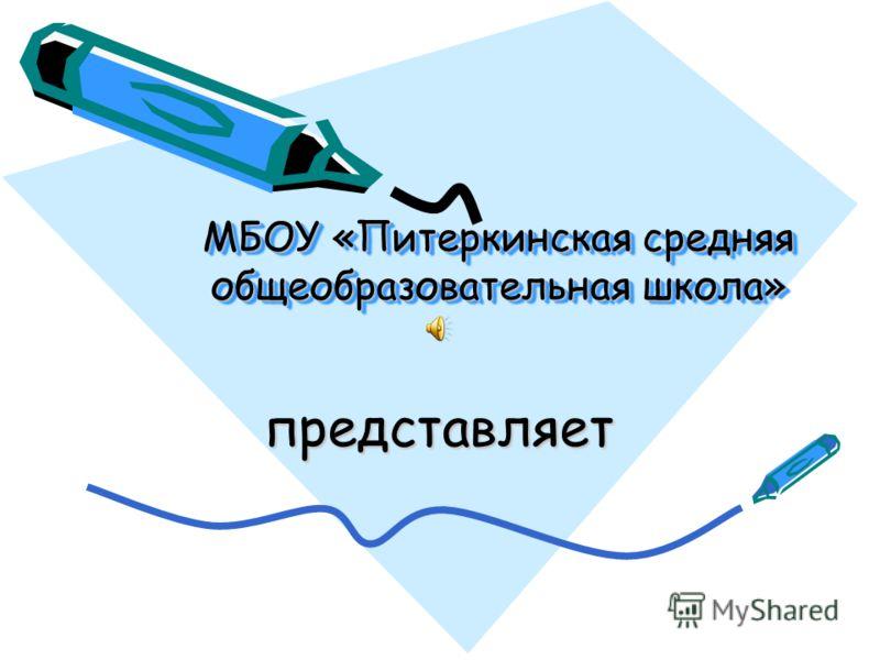 МБОУ «Питеркинская средняя общеобразовательная школа» представляет