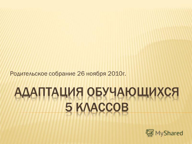 Родительское собрание 26 ноября 2010г.