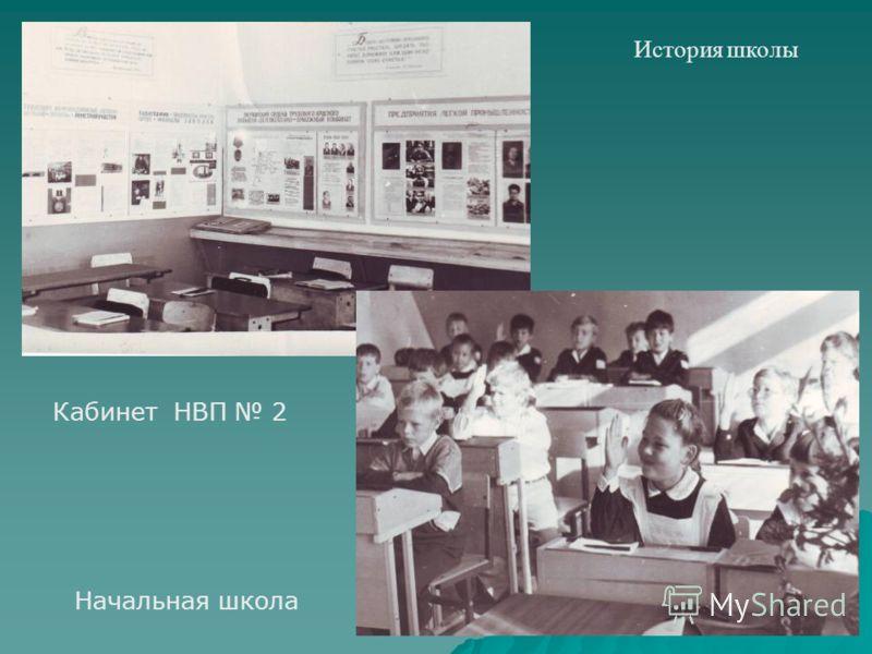 История школы Кабинет НВП 2 Начальная школа