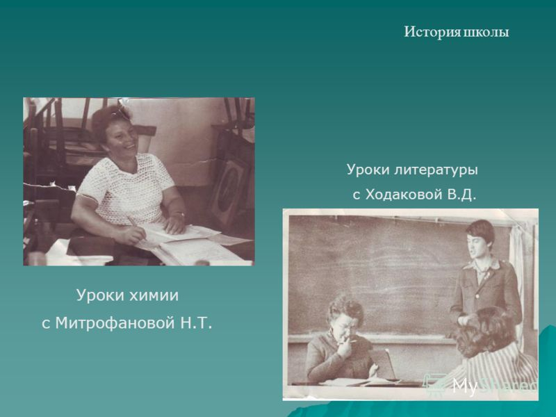 История школы Уроки химии с Митрофановой Н.Т. Уроки литературы с Ходаковой В.Д.