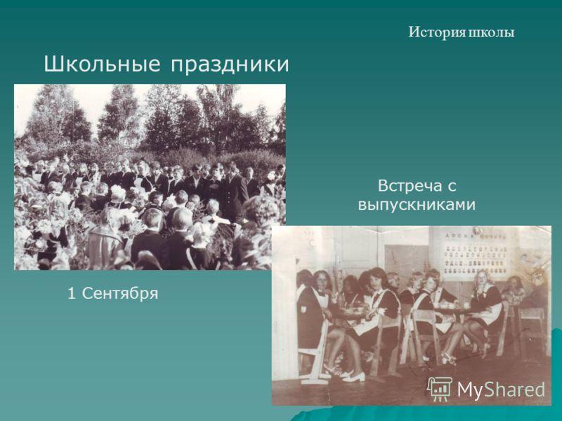 История школы Школьные праздники 1 Сентября Встреча с выпускниками