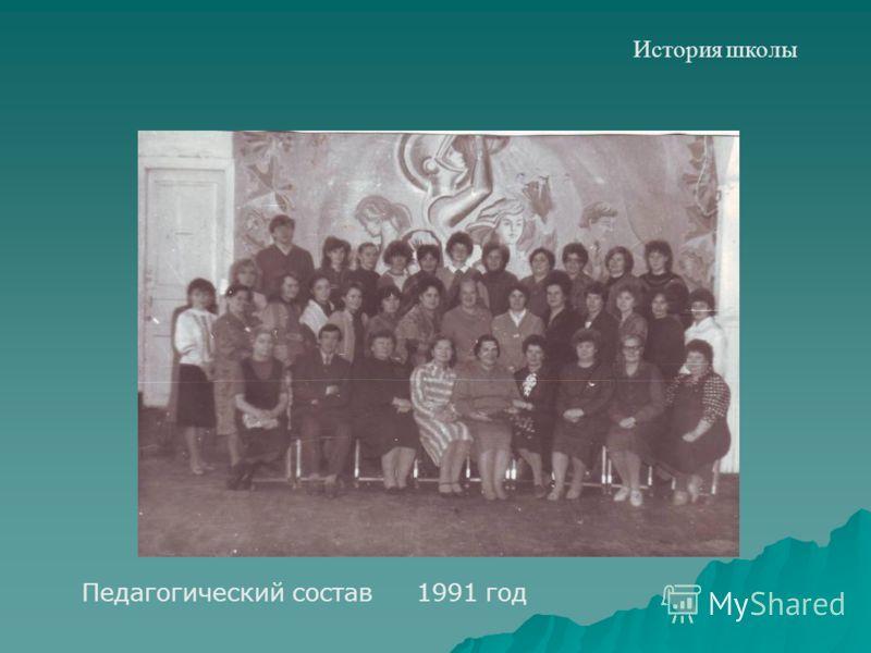 История школы Педагогический состав 1991 год