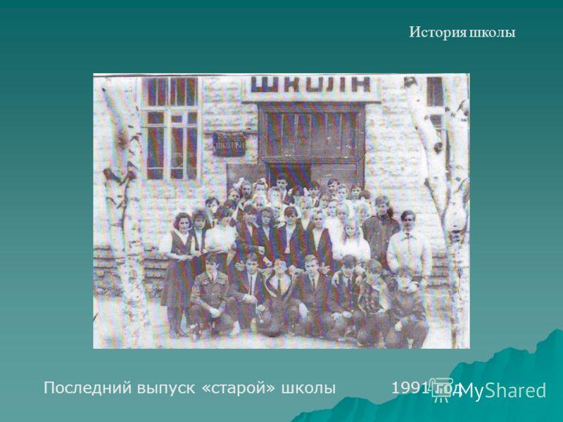 История школы Последний выпуск «старой» школы 1991 год