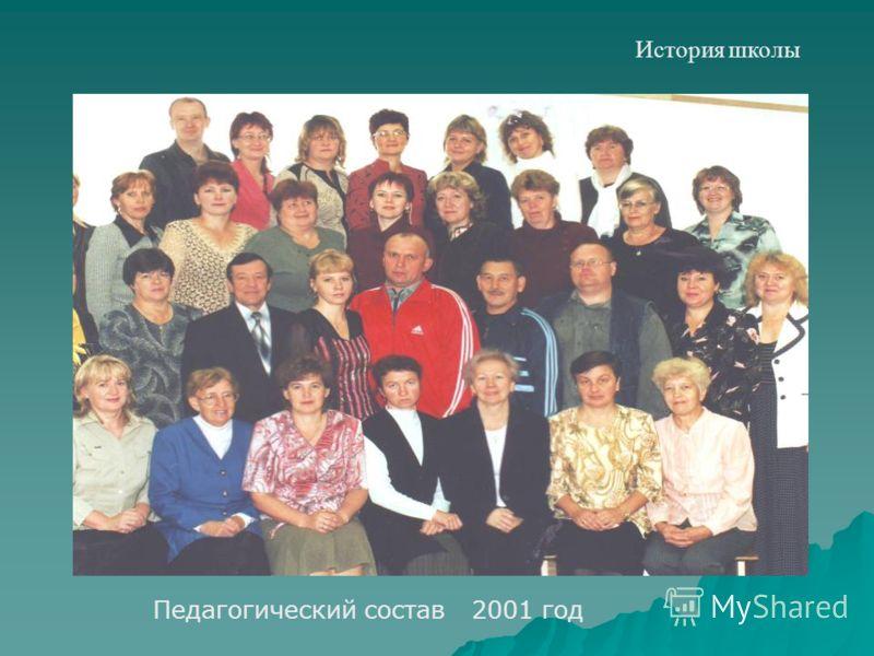 История школы Педагогический состав 2001 год