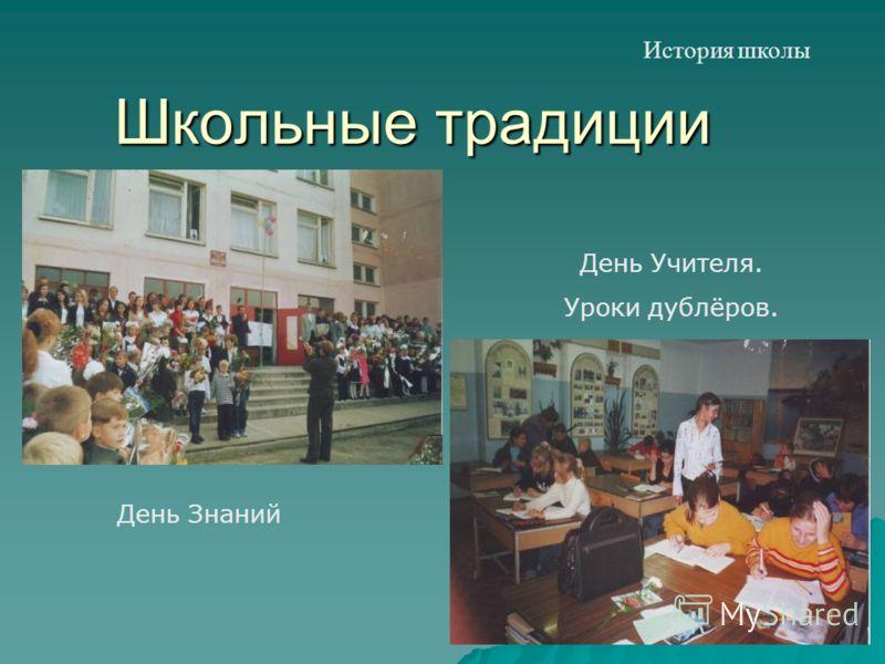 Школьные традиции История школы День Знаний День Учителя. Уроки дублёров.