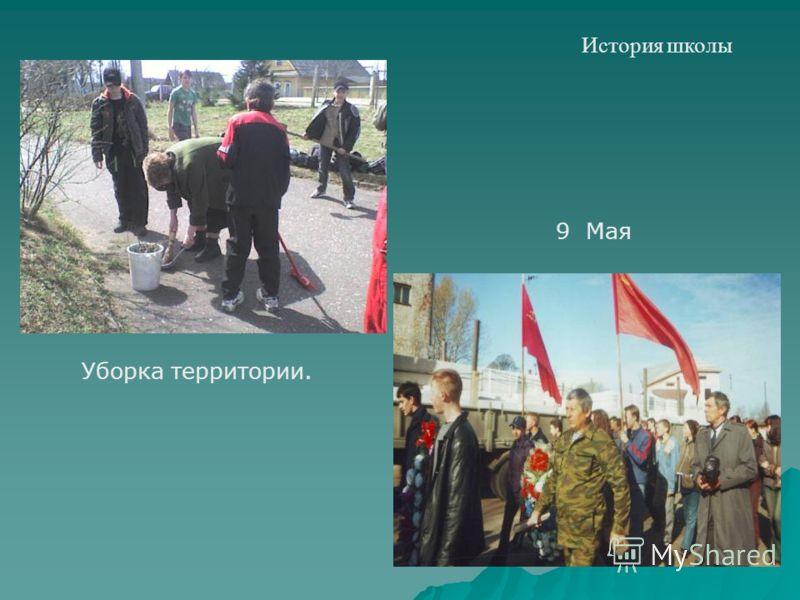 История школы Уборка территории. 9 Мая