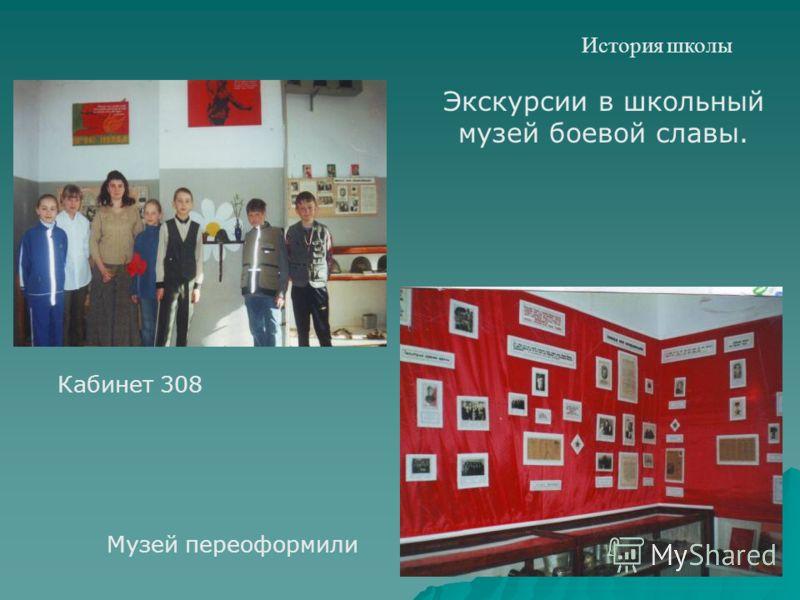 История школы Экскурсии в школьный музей боевой славы. Кабинет 308 Музей переоформили