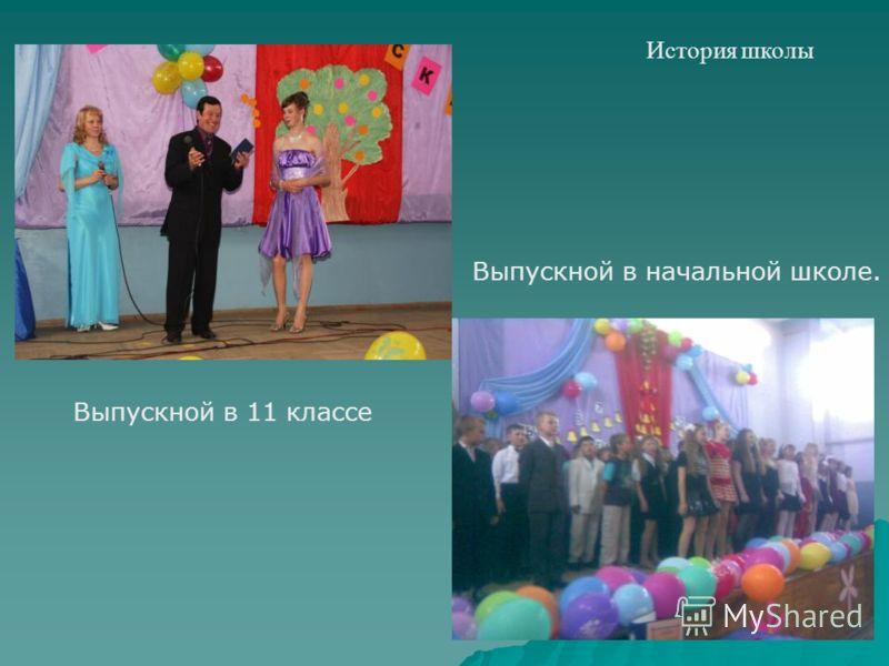 История школы Выпускной в 11 классе Выпускной в начальной школе.