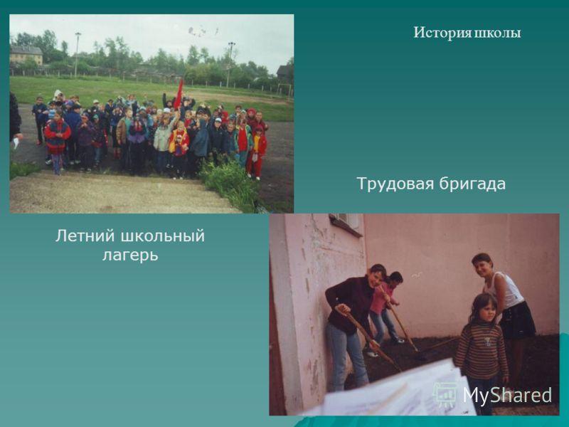 История школы Летний школьный лагерь Трудовая бригада