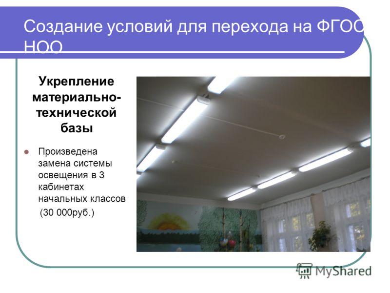 Создание условий для перехода на ФГОС НОО Укрепление материально- технической базы Произведена замена системы освещения в 3 кабинетах начальных классов (30 000руб.)