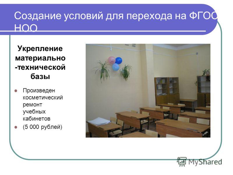Создание условий для перехода на ФГОС НОО Укрепление материально -технической базы Произведен косметический ремонт учебных кабинетов (5 000 рублей)