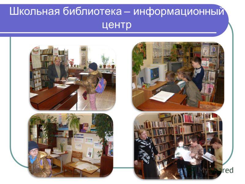 Школьная библиотека – информационный центр