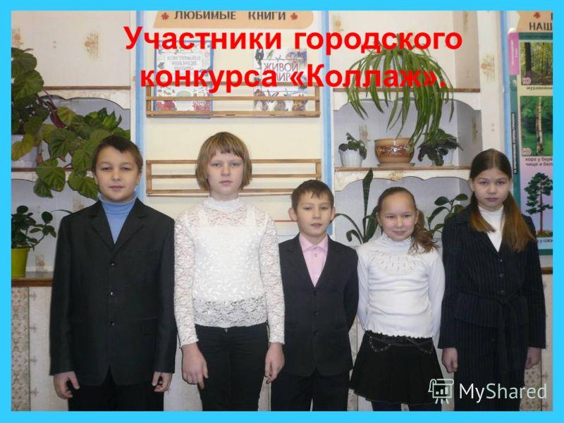 Участники городского конкурса «Коллаж».