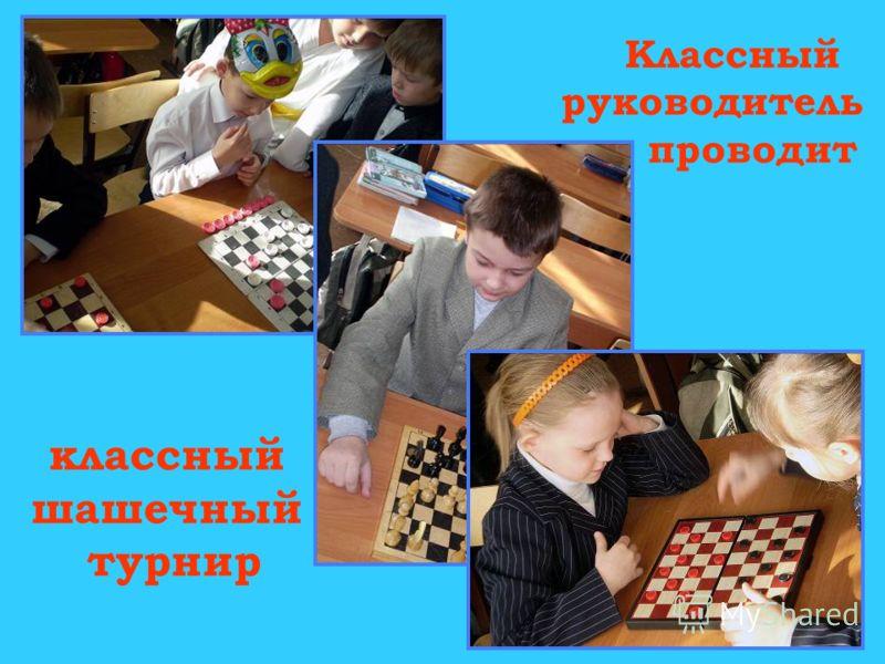 Классный руководитель проводит классный шашечный турнир