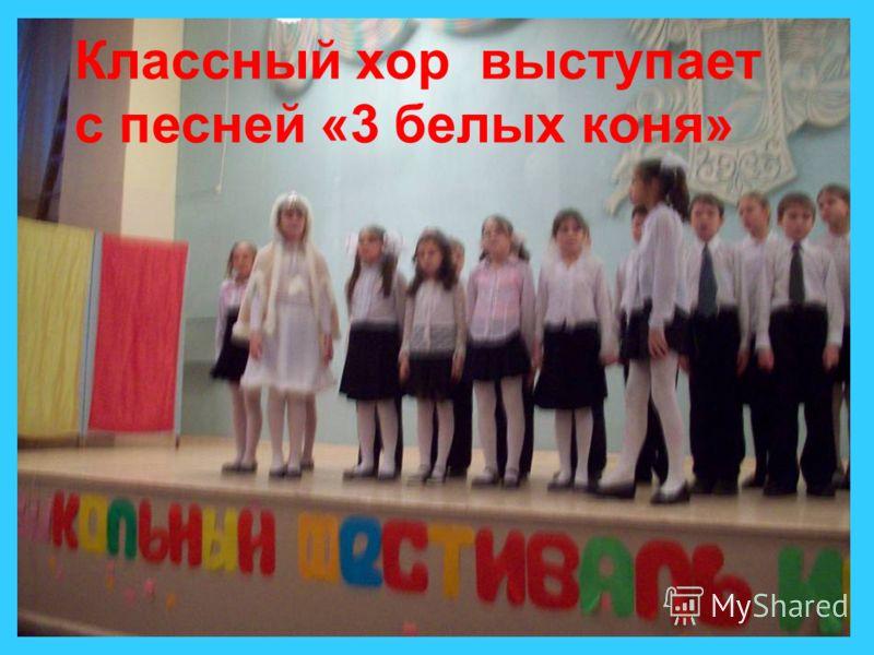 Классный хор выступает с песней «3 белых коня»