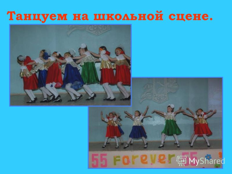 Танцуем на школьной сцене.
