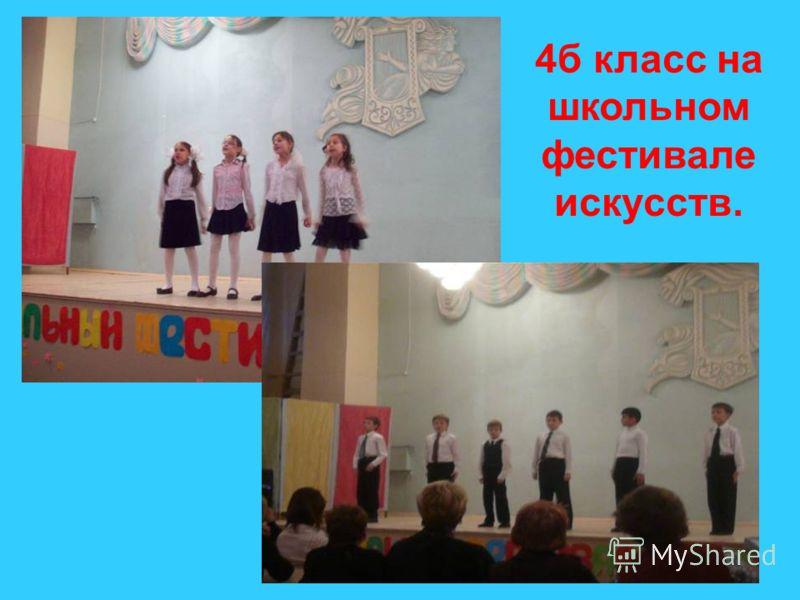 4б класс на школьном фестивале искусств.