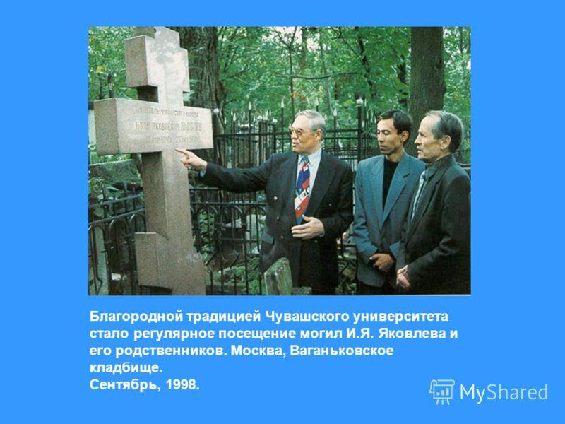Благородной традицией Чувашского университета стало регулярное посещение могил И.Я. Яковлева и его родственников. Москва, Ваганьковское кладбище. Сентябрь, 1998.